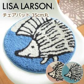 チェアパッド 35cm丸 LISA LARSON(リサラーソン) 『ハリネズミ3兄弟』 イギー・ピギー・パンキー 北欧 洗える/滑り止め付 マット ダイニングチェアやイームズチェア、ベンチのシートクッションに