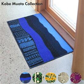 玄関マット 北欧 室内/屋内 洗える 45×75cm 『Kobe Muoto Collection 玄関マット』