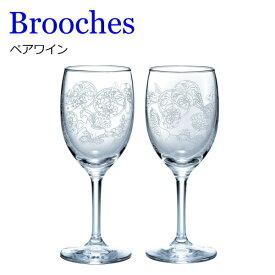ワイングラス ペアセット 『ブローチズ ペアワイン』(グラス×2個 セット) アンティーク風の絵柄がおしゃれ 結婚祝いや新築祝いのギフトに 日本製