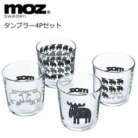 タンブラーグラス セット ガラス 北欧食器 エルク フォルグ&フォルム 『moz タンブラー4Pセット』(タンブラー×4個 セット) 結婚祝いや新築祝いのギフトにおしゃれなコップセット