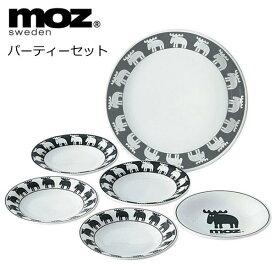 プレート(皿) セット 北欧食器 エルク フォルグ&フォルム 『moz パーティーセット』(大皿×1個 小皿×5個 セット) 結婚祝いや新築祝いのギフトにおしゃれなプレートセット