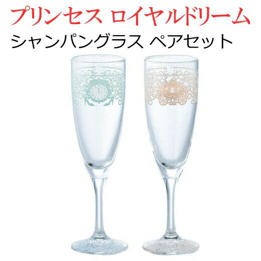 シャンパングラス(フルートグラス) ペア セット ディズニー 食器 『プリンセス・ロイヤルドリーム ペアステムグラスセット(シンデレラ)』 ペアセットで結婚祝いなどギフトにも最適