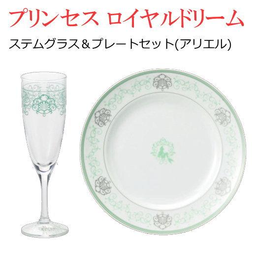 シャンパングラス&21cmプレート セット ディズニー 食器 『プリンセス・ロイヤルドリーム ステムグラス&プレートセット(アリエル)』 結婚祝いなどギフトにも最適
