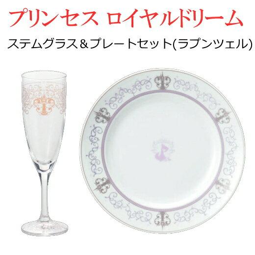 シャンパングラス&21cmプレート セット ディズニー 食器 『プリンセス・ロイヤルドリーム ステムグラス&プレートセット(ラプンツェル)』 結婚祝いなどギフトにも最適