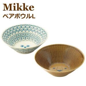食器セット(ボウルL×2 ペアセット) ラーメン鉢やうどん どんぶり、サラダボウルに 『ミッケ ペアボウルL』 北欧 和 動物 結婚祝いのギフトに 日本製