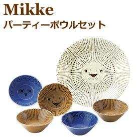 食器セット(24cmプレート×1・11cmボウル×5) 大皿と取り皿 セット『ミッケ パーティーボウルセット』 北欧 和 動物 新築祝いのギフトに 日本製