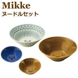 食器セット(20.5cmボウル×2、11cmボウル×2 ペアセット) ラーメン鉢やうどん どんぶり、取り皿セット『ミッケ ヌードルセット』 北欧 和 動物 結婚祝い・新築祝いのギフトに 日本製