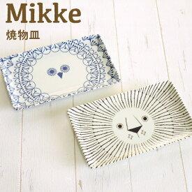 長角皿(プレート) 焼き魚 皿 魚皿 焼き物皿 食器 北欧 和 『ミッケ 焼物皿』 動物 ライオン ふくろう おしゃれ 日本製