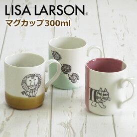 リサラーソン マグカップ 北欧 ブランド マグ 『マイキー/ライオン/ハリネズミ』 食器 おしゃれ かわいい コップ