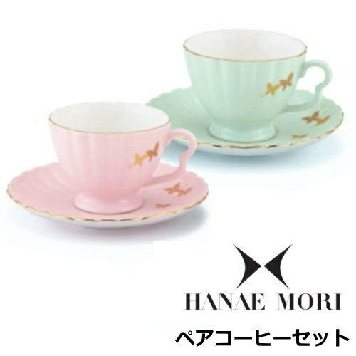 カップ&ソーサー ペアセット 食器 ブランド HANAE MORI/ハナエモリ 『シュクレ ペアコーヒーセット』おしゃれ ティーカップ、コーヒーカップ兼用