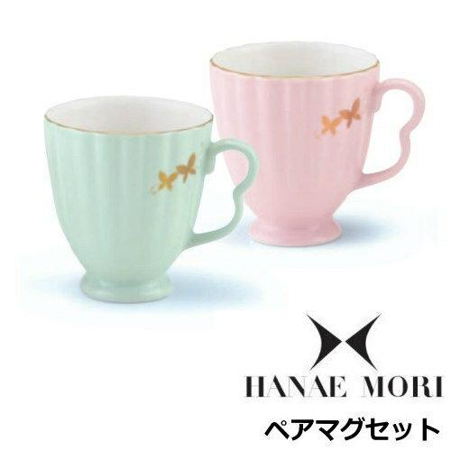 マグカップ ペアセット 食器 ブランド HANAE MORI/ハナエ モリ 『シュクレ ペアマグセット』おしゃれ ティーカップ、コーヒーカップ兼用