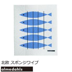 アルメダールス キッチンワイプ(台ふきん) 北欧 『スポンジワイプ フィッシュ』