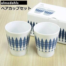 アルメダールス ペアカップ セット 北欧 ブランド 『マグカップ2個セット フィッシュ』 食器 北欧食器 おしゃれ かわいい 結婚祝い