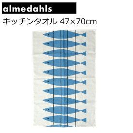 アルメダールス キッチンタオル キッチンクロス(ふきん) 北欧 47×70cm リネン コットン 『フィッシュ』