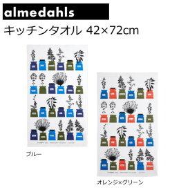 アルメダールス キッチンタオル キッチンクロス(ふきん) 北欧 42×72cm リネン コットン 『ハーブ』 ブルー/オレンジ×グリーン