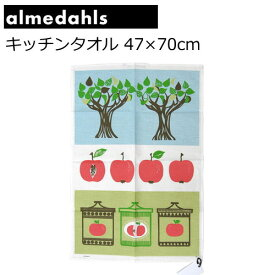 アルメダールス キッチンタオル キッチンクロス(ふきん) 北欧 47×70cm リネン コットン 『アップルジャム』
