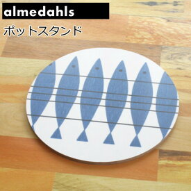 アルメダールス 北欧 鍋敷き/カッティングボード 21cm 丸型 木製(HDF) 『ポットスタンド フィッシュ』 おしゃれ