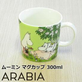 アラビア ムーミン マグカップ 300ml 2020年夏限定シリーズ 『リラクシング』 グリーン 北欧 食器 ブランド マグ おしゃれ 北欧食器
