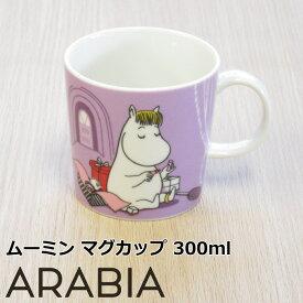 アラビア ムーミン マグカップ 300ml クラシック 『スノークのおじょうさん(フローレン)』 ライラック 北欧 食器 ブランド マグ おしゃれ 北欧食器
