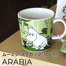 アラビア ムーミン マグカップ 300ml グリーン 北欧 食器 ブランド マグ おしゃれ
