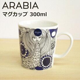アラビア パストラーリ マグカップ 300ml 北欧 食器 ブランド マグ おしゃれ