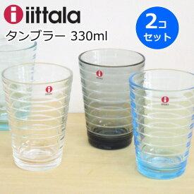 イッタラ アイノアールト グラス ハイボール 330ml 2個(ペア セット) 北欧食器 ハイボールグラス タンブラー ガラスコップ おしゃれ クリア グレー ライトブルー ウォーターグリーン アップルグリーン シーブルー