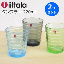 イッタラ アイノアールト グラス タンブラー 220ml 2個(ペア セット) 北欧食器 ガラスコップ おしゃれ 結婚祝い グレー ライトブルー アップルグリーン シーブルー