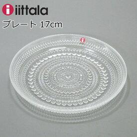 イッタラ カステヘルミ プレート 皿 17cm 丸 クリア ガラス 北欧食器 お皿 おしゃれ デザート皿