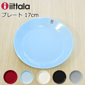 イッタラ プレート 17cm 北欧 食器 『ティーマ』 北欧食器 ブランド おしゃれ シンプル 全4色 ホワイト/ブラック/パールグレー/ライトブルー