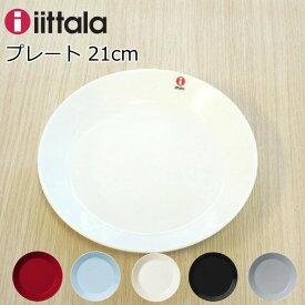 イッタラ プレート 21cm 北欧 『ティーマ』 食器 ブランド おしゃれ シンプル 全4色 ホワイト/ブラック/パールグレー/ライトブルー