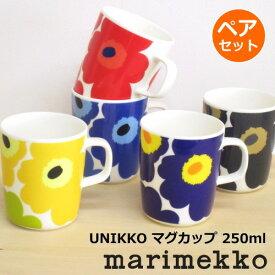 マリメッコ 北欧食器 『ウニッコ マグカップ 250ml 2個セット(ペア)』 北欧 食器 マグ 花柄 おしゃれ かわいい レッド ブルー ブラック ダークブルー ライムイエロー