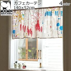 カフェカーテン 北欧 ムーミン 小窓 幅140×52cm 『ここにいるよ』 おしゃれ かわいい