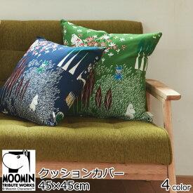 ムーミン クッションカバー 45×45cm 正方形 北欧 綿(コットン) 『ここにいるよ』 日本製