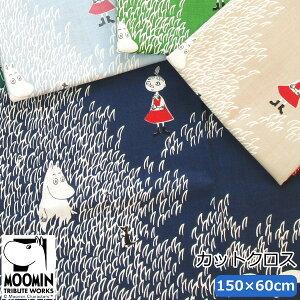 ムーミン 北欧 生地 カットクロス はぎれ 150×60cm『ここにいるよ』綿 グリーン グレー ネイビー サックス おしゃれ 天然素材 キャラクター 鈴木マサル