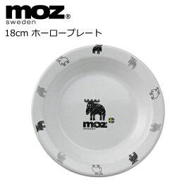 琺瑯容器(ホーロー) 北欧 エルク 食器 フォルグ&フォルム 『moz 18cmプレート』 アウトドア BBQ キャンプ おしゃれ ホワイト(白) 日本製