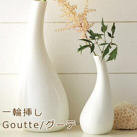 花瓶(花器/フラワーベース) 磁器 Goutte/グーテ S 白いおしゃれな一輪挿し clay/クレイ