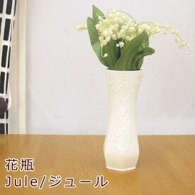 花瓶(花器/フラワーベース) 磁器 Jule/ジュール 花が綺麗に映えるおしゃれなインテリア clay/クレイ