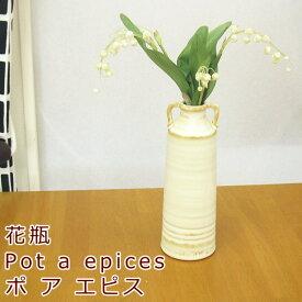 花瓶(花器/フラワーベース) Pot a epices/ポアエピス 花が綺麗に映えるおしゃれなインテリア あす楽対応 clay/クレイ 陶器 磁器