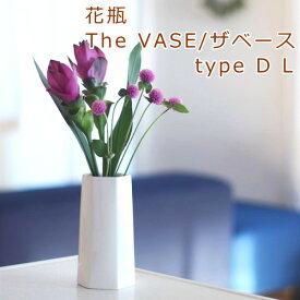 花瓶(花器/フラワーベース) 磁器 The VASE『typeD L』花が綺麗に映えるおしゃれなインテリア 白い あす楽対応 clay/クレイ