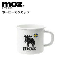 琺瑯(ホーロー) マグカップ 北欧 エルク 食器 フォルグ&フォルム 『moz マグカップ』 おしゃれ ホワイト(白) 日本製