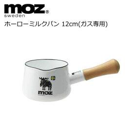 琺瑯(ホーロー) 片手鍋 北欧 エルク 食器 フォルグ&フォルム 『moz ミルクパン』 12cm おしゃれ ホワイト(白) 日本製