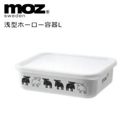 琺瑯容器(ホーロー) 北欧 エルク 食器 フォルグ&フォルム 『moz 浅型容器L』 おしゃれ ホワイト(白) 日本製