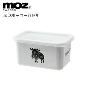 琺瑯容器(ホーロー) 北欧 エルク 食器 フォルグ&フォルム 『moz 深型容器S』 おしゃれ ホワイト(白) 日本製