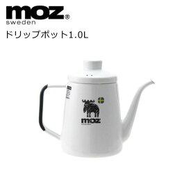 琺瑯(ホーロー) ドリップケトル 北欧 エルク 食器 フォルグ&フォルム 『moz ドリップポット』 1.0L おしゃれ コーヒー ホワイト(白) 日本製