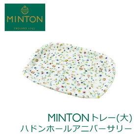 MINTON/ミントン ハドンホールアニバーサリー トレイ(大) トレー(お盆) アイボリー・ブラウン 滑り止め加工 日本製