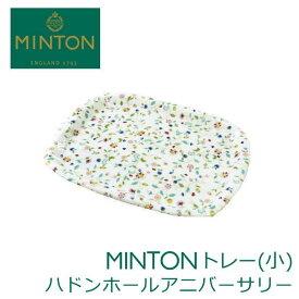 MINTON/ミントン ハドンホールアニバーサリー トレイ(小) トレー(お盆) アイボリー・ブラウン 滑り止め加工 日本製