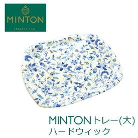 MINTON/ミントン ハードウィック トレイ(大) トレー(お盆) ブルー 滑り止め加工 日本製