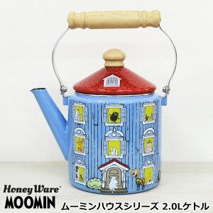 琺瑯(ホーロー) ケトル 食器 Moomin『ムーミンハウス ケトル』 2.0L おしゃれ コーヒー
