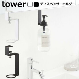 tower タワー『洗面戸棚下ディスペンサーホルダー』 洗面雑貨 スチール ホワイト ブラック 北欧 山崎実業