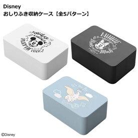 Disney ディズニー 『おしり拭き収納ケース』ウエットティッシュケース ミッキーマウス ミニーマウス ダンボ ホワイト ブラック ブルー おしゃれ シンプル 山崎実業 卓上 デスク メイク